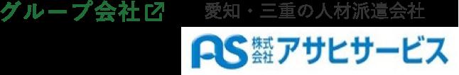 愛知・三重・大阪の人材派遣会社 / 株式会社アサヒサービス