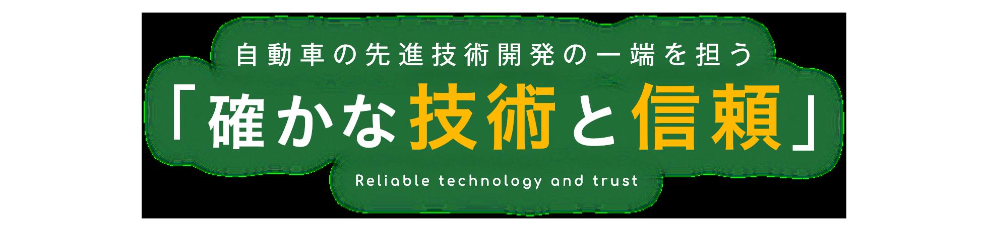 自動車の先進技術開発の一端を担う「確かな技術と信頼」Reliable technology and trust